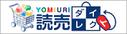 「読売ダイレクト」のホームページリンク