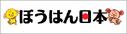 「ぼうはん日本」のホームページリンク