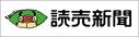 「読売新聞」のホームページリンク
