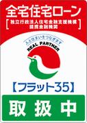 全宅住宅ローン取扱中【フラット35】