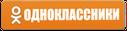Одноклассник ОК