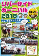 笠松町Eボート大会