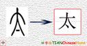 Skype Learn Chinese      太       tài