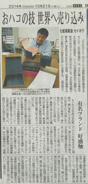 中部経済新聞への掲載記事