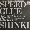 スピード・グルー&シンキの高額買取レコード