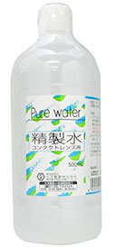 吸入器に使用するpureウォーター精製水