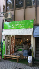 金沢 広阪