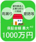 保証金額最大1000万円