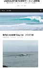 UNERISURF 種子島移住サーフィン波情報