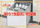 後付け食器洗い乾燥機