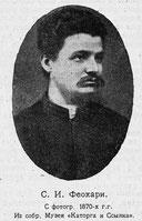 Степан Ильич Феохари