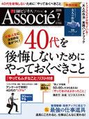 日経BP社Associe「自由メイシイレ」「立つノートカバー」が掲載されました。