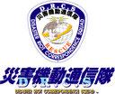民間防災の活動素材「災害機動通信隊」