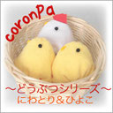 coronPa〜どうぶつシリーズ〜