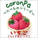 coronPa〜たべものシリーズ〜
