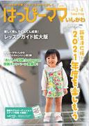はっぴーママいしかわ Vol.76 デジタルブック