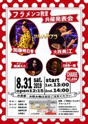 8/31㈰西日暮里アルバムブラ