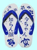 商品番号38        「かりゆしシリーズ2」