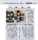 九谷焼酒井百華園 北國新聞社掲載