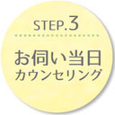 STEP.3 お伺い当日 カウンセリング