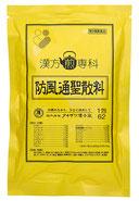 タキザワ漢方廠の防風通聖散料