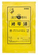 タキザワ漢方廠の猪苓湯