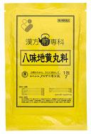 タキザワ漢方廠の八味地黄丸料