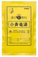 タキザワ漢方廠の小青竜湯