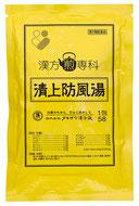タキザワ漢方廠の清上防風湯