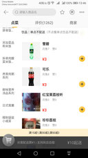 中国大連北京上海留学 美団 宅配アプリ 使い方 弁当