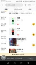 中国 大連外国語大学 弁当宅配アプリ