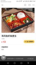 遼寧師範大学留学 宅配アプリの活用