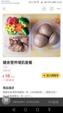 遼寧師範大学留学 食事の出前サービス