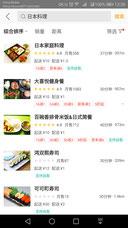 中国 留学 大連 中国語 大連外国語大学 シニア留学 HSK合格 夏期講座 学生食堂 ケータリング アプリ メニュー 宅配弁当
