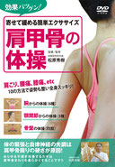 DVD肩甲骨の体操