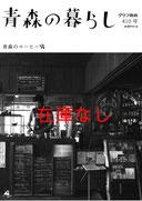 410号 青森のコーヒー※完売