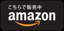 Amazonへリンク