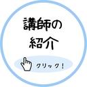 オンラインヨガ自己紹介
