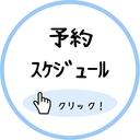 オンラインヨガ予約