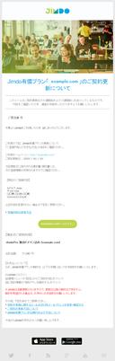 Jimdo 契約更新お知らせメール