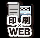 印刷とWEBのコラボレーション