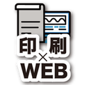 WEBと印刷物のコラボレーション、集客