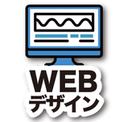 WEBのデザイン・企画