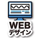 WEBホームページのデザイン・企画