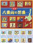 山全10業者の八重山泡盛がオリジナルフレーム切手として販売された