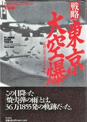 戦略 東京大空襲