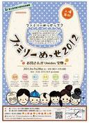 ファミリーめっせ2012ポスター