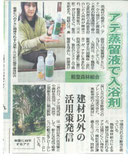 天木森(てんこもり)入浴液新聞掲載