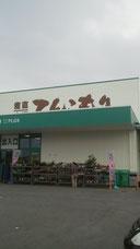 エバグリーンてんこもり野菜直売所の写真