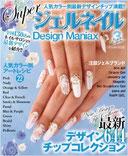Superジェルネイル Design Maniax 12カラーズコレクション